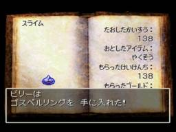 Gospel Ring Draon Quest Ds